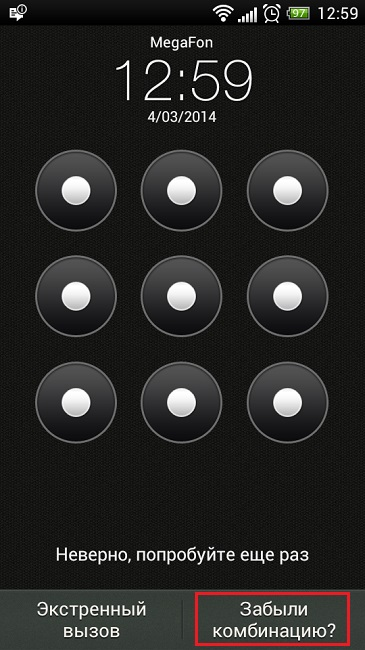 как разблокировать графический ключ из 9 точек этого