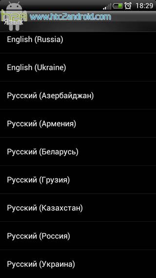 пропал русский язык на андроиде