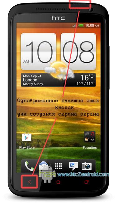 Как сделать скриншот на любом телефоне и планшете под Андроид