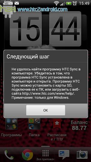 Htc 7 mozart скачать игры | Android игры