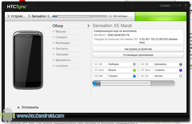 Игры на HTC Desire X - top-android.org
