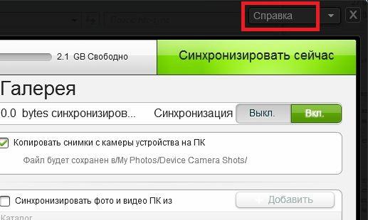 Htc one s синхронизация с пк программа