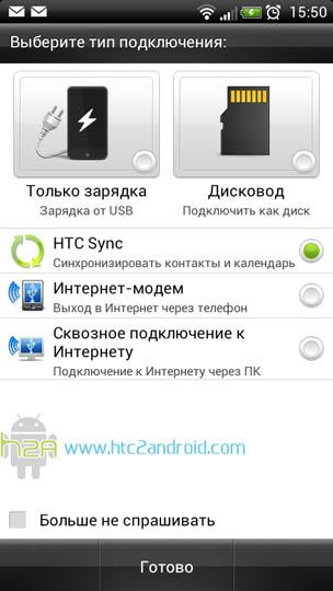 Htc One X драйвера для компьютера - фото 3