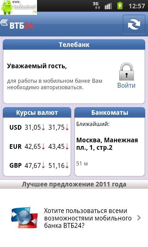 Втб Банк Скачать Приложение - фото 5