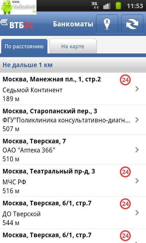 Онлайн втб 24 мобильное приложение