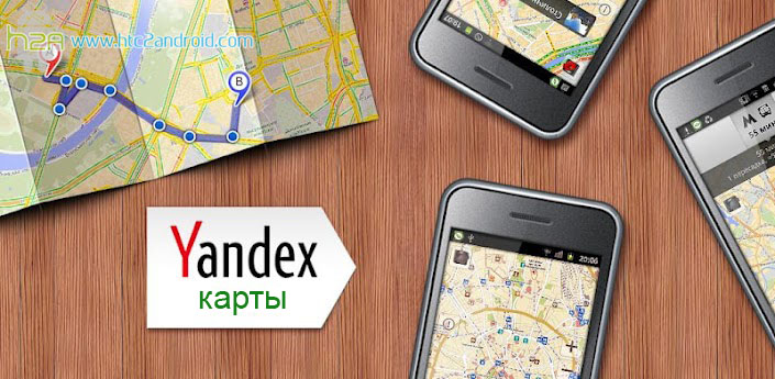 Карты yandex для дроид на карту памяти