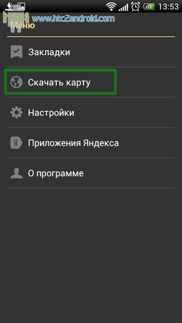 яндекс карты офлайн для андроид - фото 11