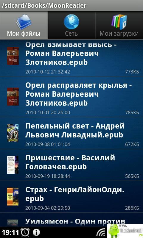Скачать программы для чтения книг на андроид