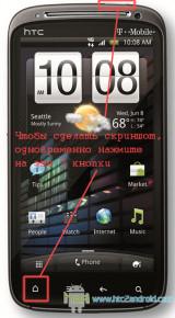 Как сделать скрин на Андроид HTC с Sense ниже 4.0