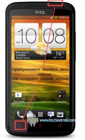 Как делать скриншоты экрана на Android HTC with Sense 4.0 и выше