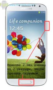 Скриншот экрана на коммуникаторе Самсунг