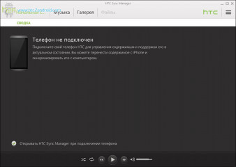Первый запуск HTC Sync Manager