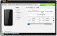 Обзор коммуникатора посредством HTC Sync