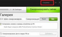 Вызов справки согласно программе HTC Sync